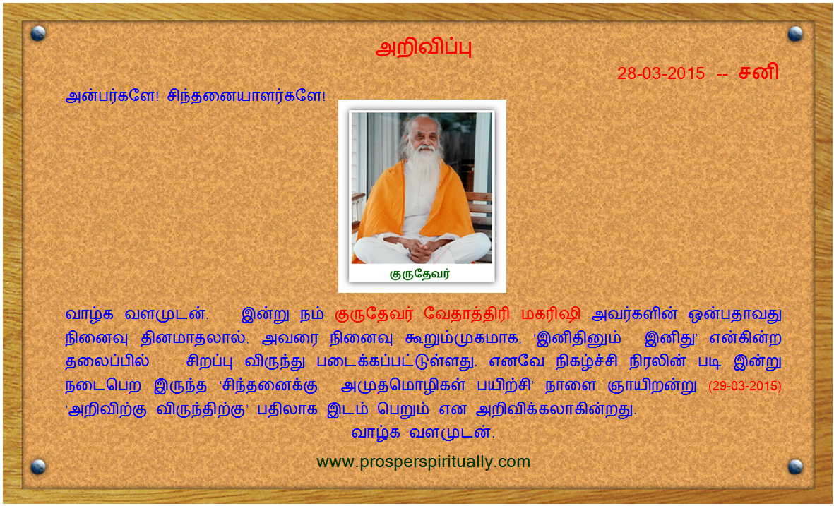 Announcement_28-03-2015_Vethathiri_Maharishi